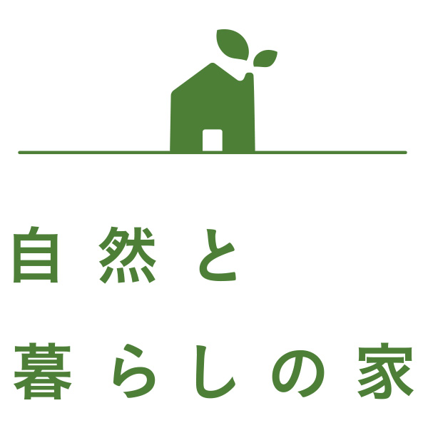 自然と暮らしの家